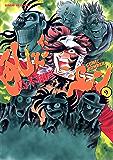 吼えろペン(9) (サンデーGXコミックス)