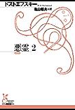 悪霊 2 (光文社古典新訳文庫)