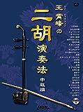 王霄峰(ワンシャオフォン)の二胡演奏法~中級編~ <二胡教本>[教則DVD付き]