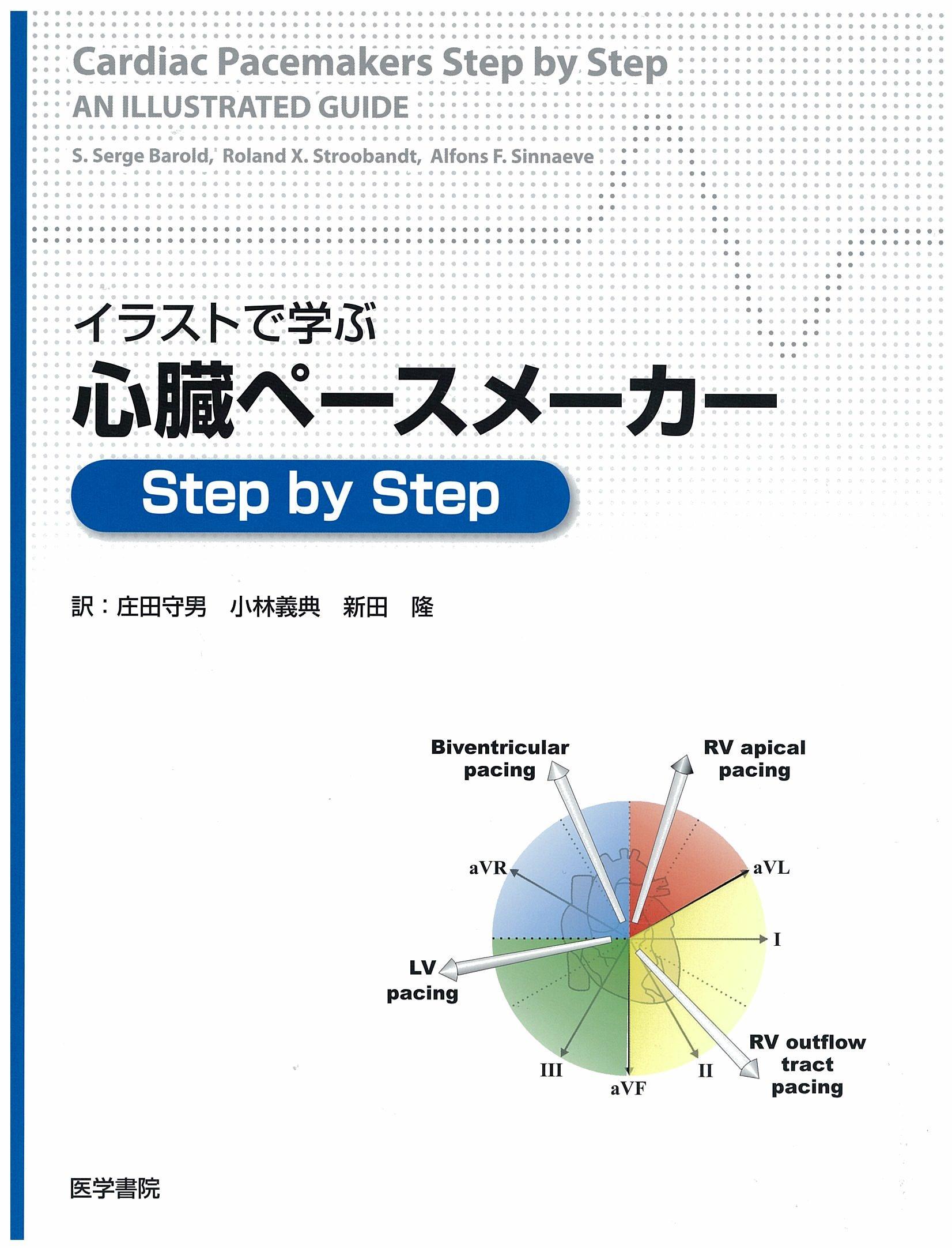 Download Irasuto de manabu shinzō pēsumēkā step by step PDF