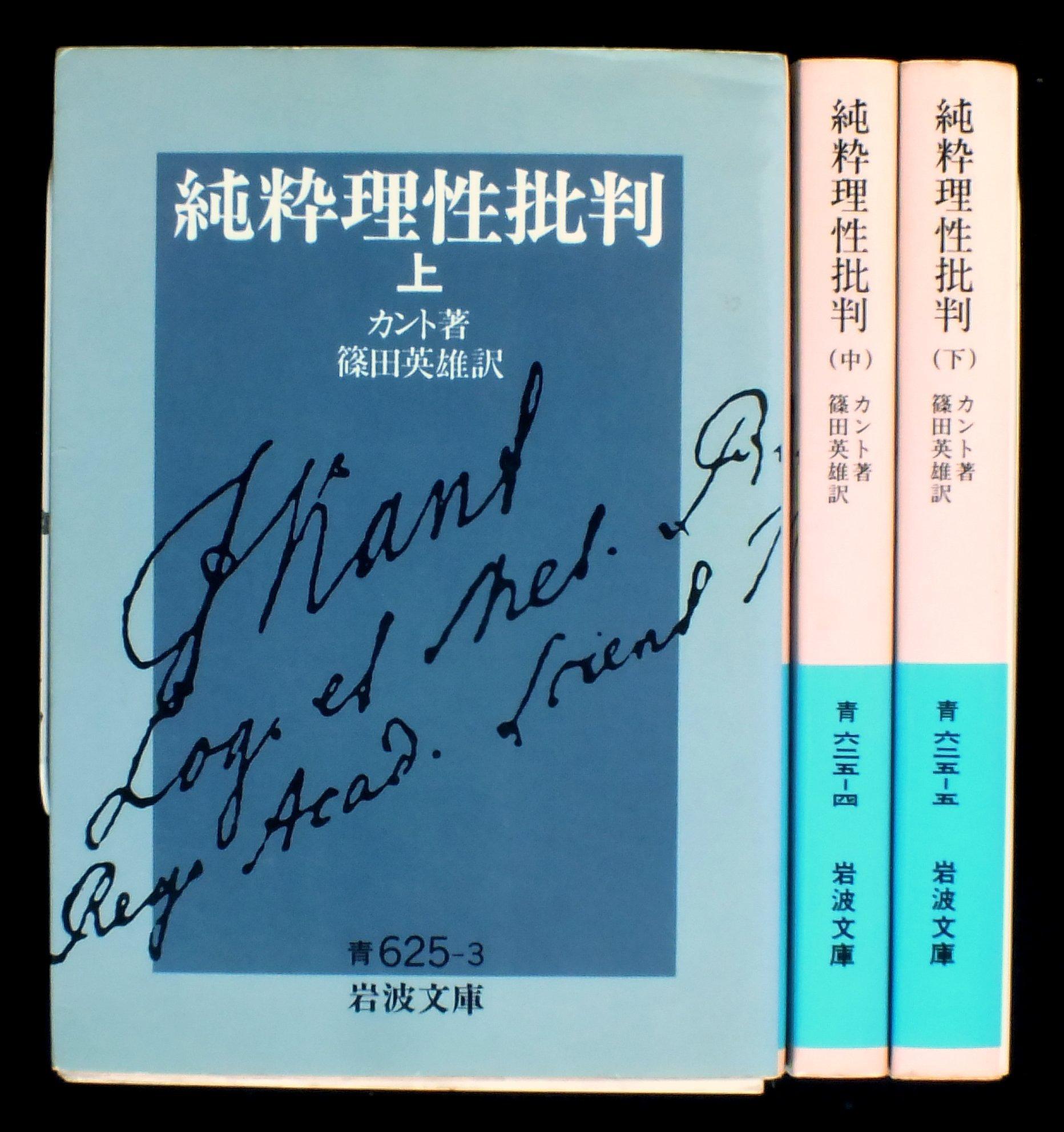 Amazon.co.jp: 純粋理性批判 上中下巻セット (岩波文庫): カント ...