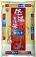 【精米】 低温製法米 無洗米 新潟県産 こしひかり 5kg 令和2年産  1,814円!