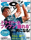 ゴルフダイジェスト 2019年 08月号 [雑誌]