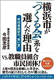 横浜市が「つくる会」系を選んだ理由 ―教科書採択の〝熱い夏〟―