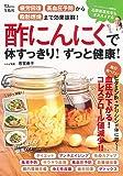 酢にんにくで体すっきり! ずっと健康! (TJMOOK)
