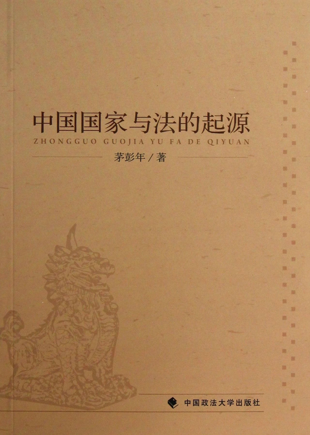 Chinese state and the origin of law(Chinese Edition) PDF