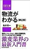 日経文庫 物流がわかる<第2版>