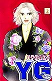 YG(ワイジー)2巻