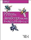 PythonとJavaScriptではじめるデータビジュアライゼーション