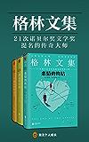 格林文集(共3册)(《恋情的终结》《命运的内核》《一个被出卖的杀手》)(怪不得是马尔克斯的偶像!21次诺贝尔文学奖提名的传奇大师)