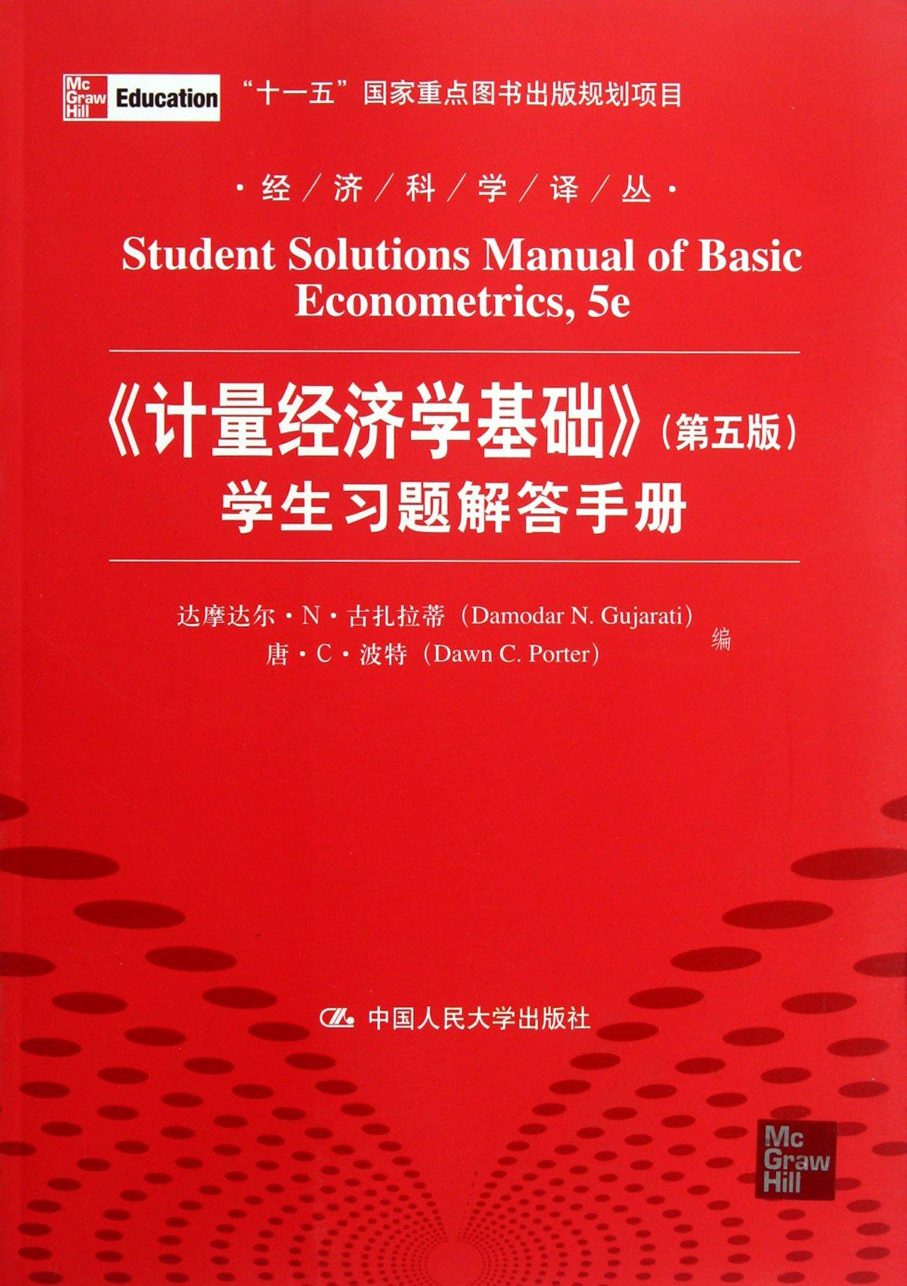 Student Solutions Manual of Basic Econometrics(Fifth Edition) (Chinese  Edition): Damodar N. Gujarati: 9787300150918: Amazon.com: Books