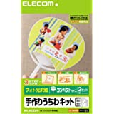 エレコム うちわ 手作り 作成キット A4サイズ コンパクトサイズ ホワイト 2枚入りEJP-UWMWH