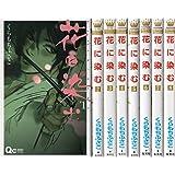 花に染む コミック 1-8巻セット (クイーンズコミックス)