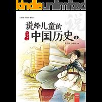 说给儿童的中国历史.8