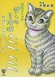 実話コミック 愛しの冒険猫ミミ  動物たちへの心ゆさぶる想い