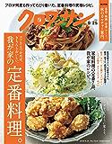 クロワッサン 2019年09月25日号 No.1005 [コツさえつかめば、きちんとおいしい。我が家の定番料理。] [雑誌]