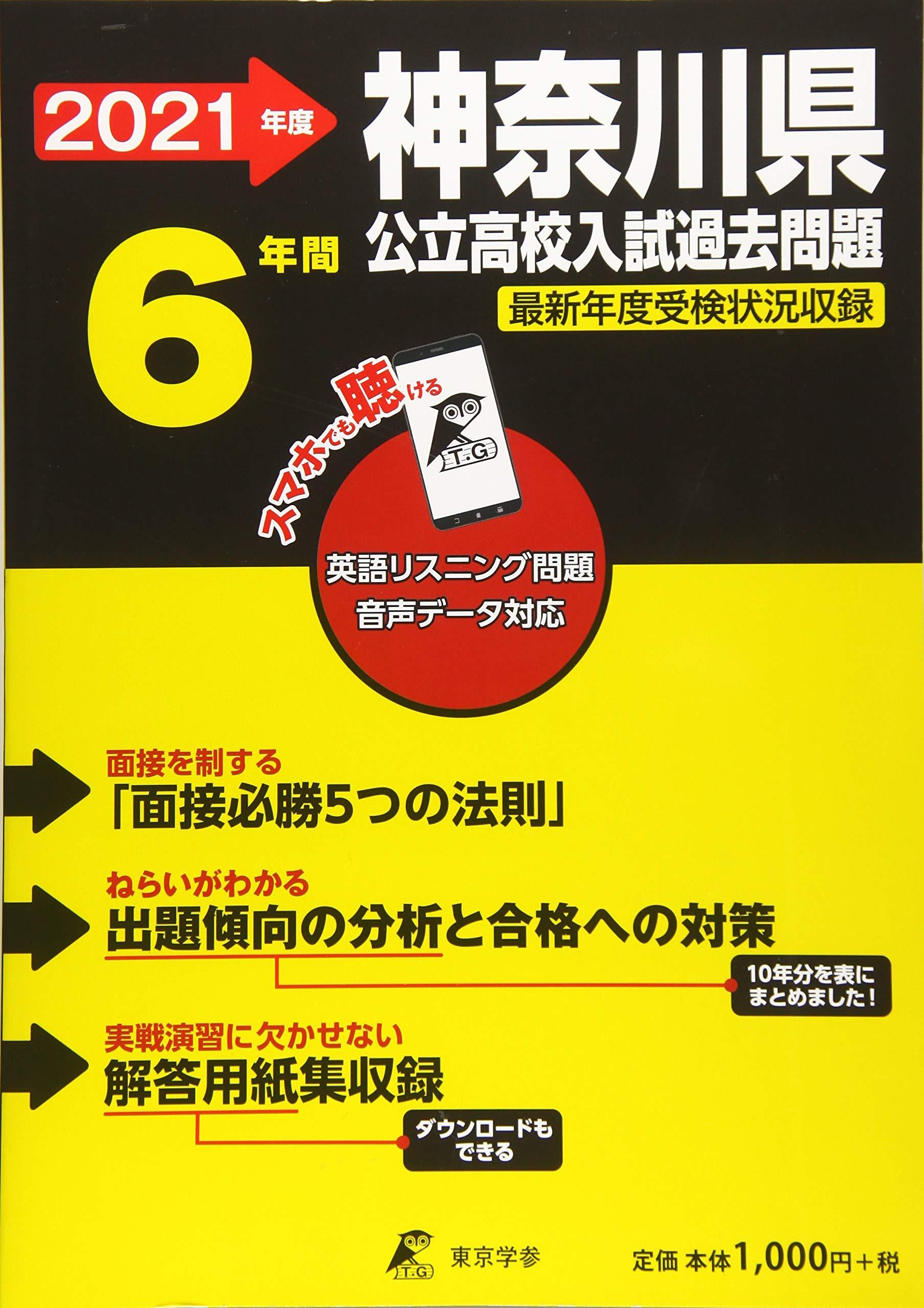 高校 入試 2021 問題 神奈川 公立 県