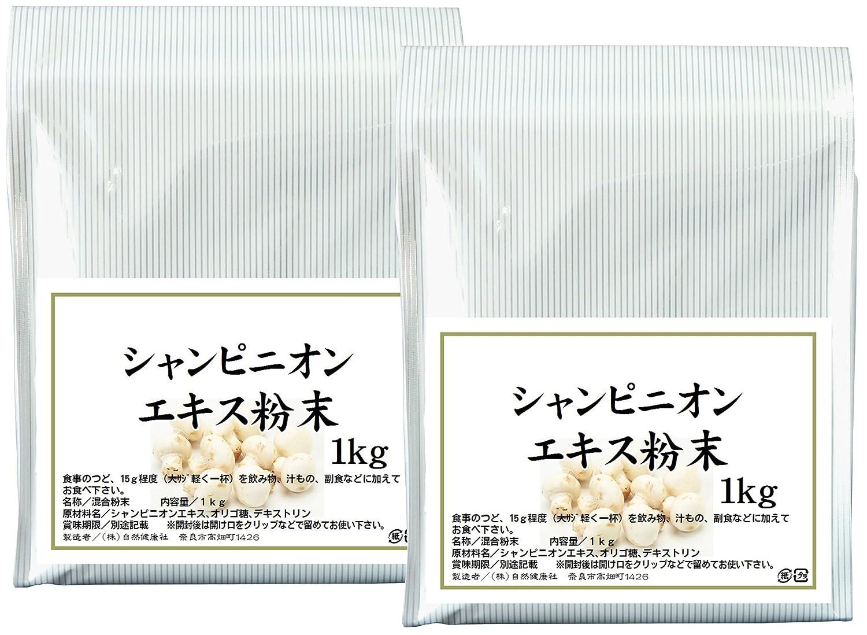 自然健康社 シャンピニオンエキス粉末 1kg×2個 密封袋入り B07DJ3L728   1kg×2個