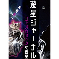 Planets Journal The jabberwocky planet (Aofude Shobo) (Japanese Edition)