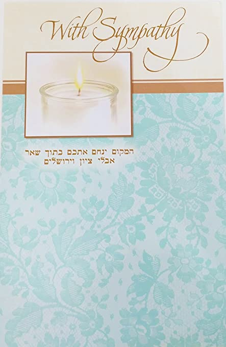 Amazon with sympathy jewish greeting card hebrew prayer with sympathy jewish greeting card hebrew prayer quotmay the almighty comfort you m4hsunfo