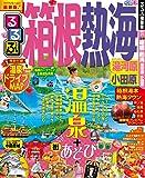 るるぶ箱根 熱海 湯河原 小田原 (国内シリーズ)