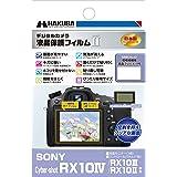 HAKUBA デジタルカメラ液晶保護フィルムMarkII SONY Cyber-shot RX10IV / RX10III / RX10II専用 DGF2-SCRX10M4