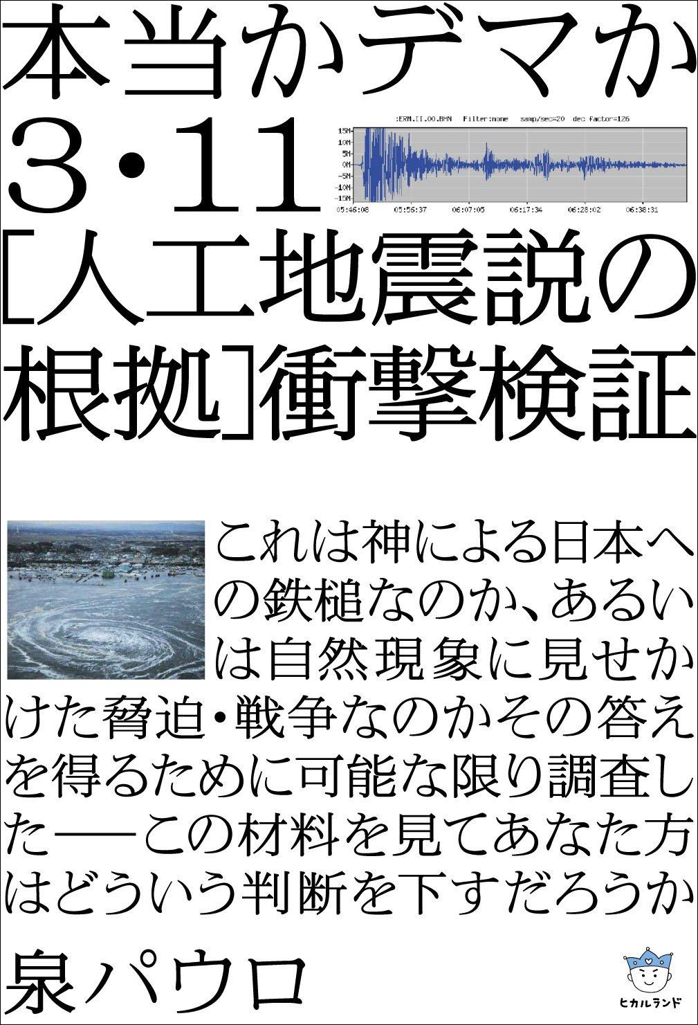 人工 地震