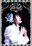 1st Concert Blu-ray「プルミエ!」@MAIHAMA Amphitheater