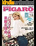 madame FIGARO japon (フィガロ ジャポン) 2019年1月号特集 パリジェンヌが素敵な理由。 [雑誌] フィガロジャポン