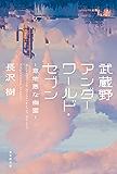 武蔵野アンダーワールド・セブン ―意地悪な幽霊―