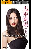 鬼姫劇場(下)「まばゆく逞しく淫虐な女たち」