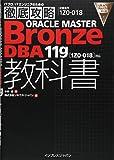 徹底攻略ORACLE MASTER Bronze DBA11g教科書[1Z0-018]対応 (ITプロ/ITエンジニアのための徹底攻略)