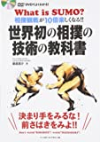 世界初の相撲の教科書 〈DVDでよくわかる! 相撲観戦が10倍楽しくなる!!〉