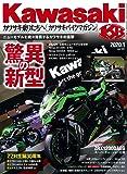 Kawasaki (カワサキ) バイクマガジン 2020年 01月号 [雑誌]
