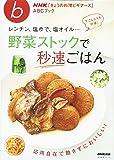NHK「きょうの料理ビギナーズ」ABCブック レンチン、塩ゆで、塩オイル…野菜ストックで秒速ごはん (生活実用シリーズ)