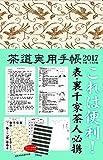 茶道実用手帳 2017