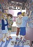 金魚屋古書店 12 (IKKI COMIX)