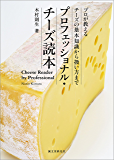 プロフェッショナル・チーズ読本: プロが教えるチーズの基本知識から扱い方まで