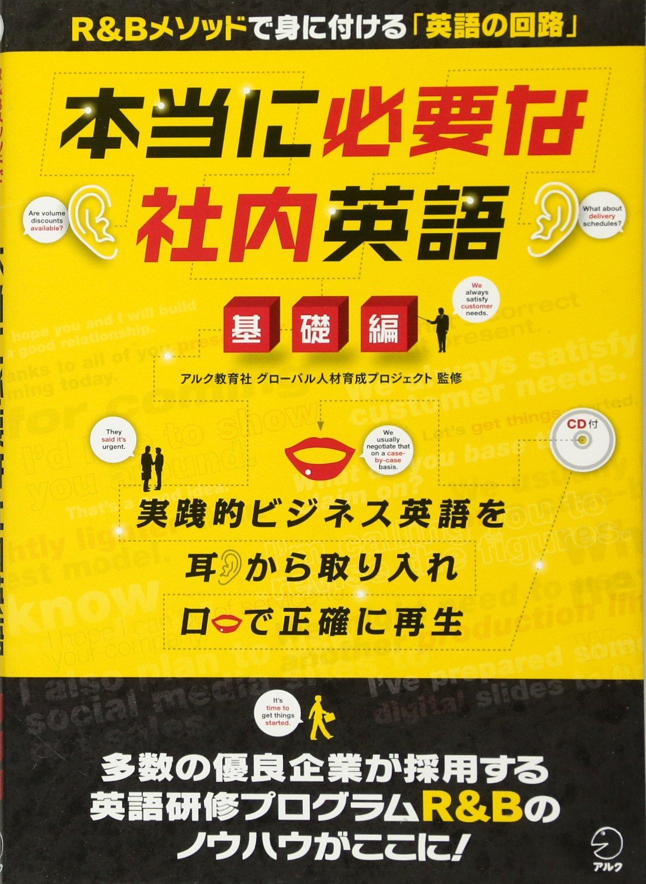 Download Honto ni hitsuyona shanai eigo : Kisohen : R & B mesoddo de minitsukeru eigo no kairo. pdf