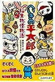へいきの平太郎 稲生物怪物語