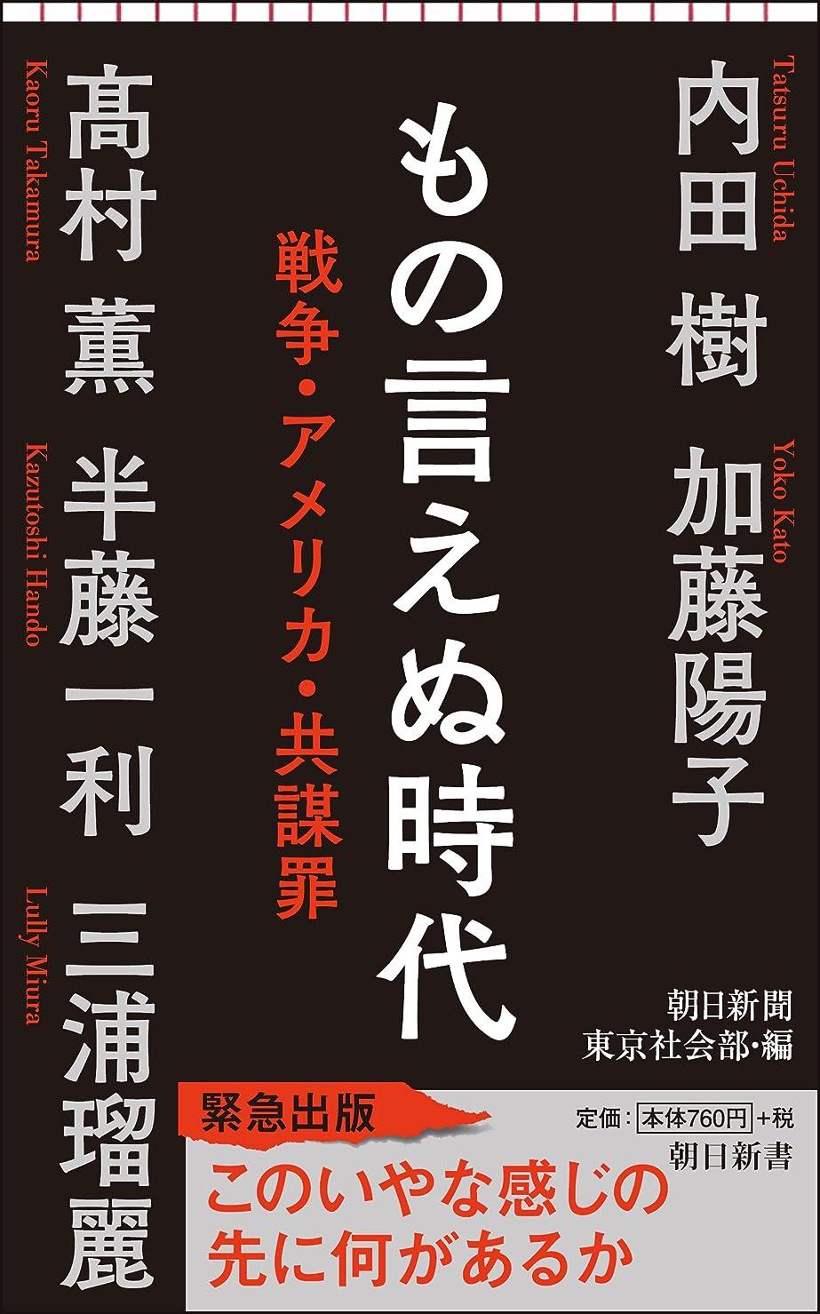 ナサニエル区王女宝安保論争 (ちくま新書)