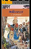 அலிபாபா (Tamil Edition)