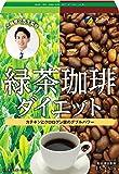 ファイン 緑茶コーヒーダイエット 30包入 クロロゲン酸 カテキン 含有