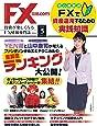 月刊FX攻略.com2020年3月号