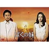 ぼくの妹 DVD-BOX