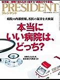 PRESIDENT (プレジデント) 2018年 12/31号 [雑誌]