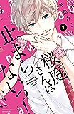 桜庭さんは止まらないっ!(2) (別冊フレンドコミックス)