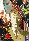 ブラッド・ブレイン1 闇探偵の降臨 (講談社タイガ)