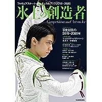 フィギュアスケート・カルチュラルブック2019-2020 氷上の創造者 (カドカワエンタメムック)