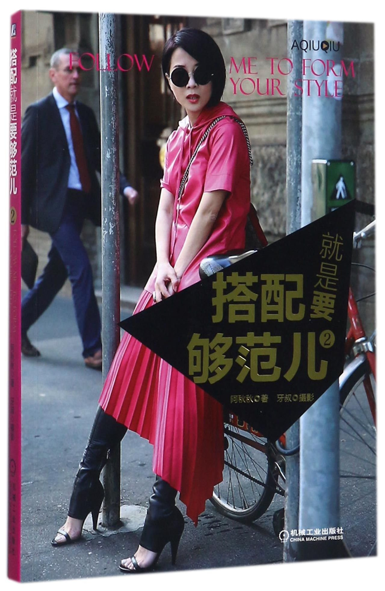 Download Follow Me to Form Your Style (2) (Chinese Edition) pdf epub